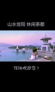 休闲茶都——信阳(二)#信阳文旅#最美风景