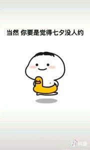 #我的七夕节