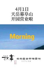 阳光正好,微风不燥,久宅之后的第一场旅行就从天岳幕阜山开始吧!