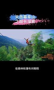#天岳幕阜山 来康康景区的超长溜索,无与伦比的自由滑翔快感,确定不来体验下嘛?