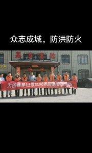 #网约湘游#天岳幕阜山 防洪防火应急救援演练,我们是认真的