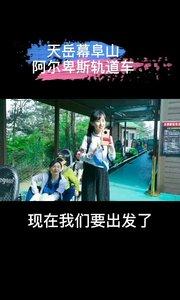 #网约湘游 #天岳幕阜山 阿尔卑斯轨道车,自由操控车速,享受可控的快感
