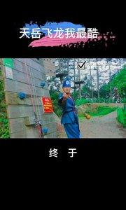 #天岳幕阜山# #网约湘游# 小济公花式比心,在线安利天岳飞龙
