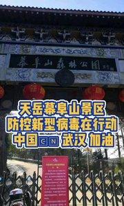 天岳幕阜山景区【嘀~】【嘀~】在行动 中国?? 武汉 加油