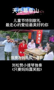 六一儿童节特别献礼,最走心的爱给最美好的你#天岳幕阜山 #网约湘游