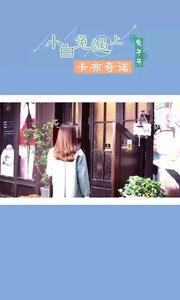小白兔遇见卡布奇诺#花椒音乐人 #中国加油万众一心