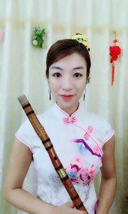 竹笛演奏《女儿情》