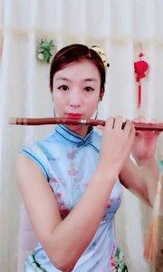 竹笛演奏《上海滩》