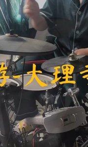 少卿游-大理寺日志【架子鼓】这首歌听起来很适合穿睡衣⌯'ㅅ'⌯#音乐达人认证