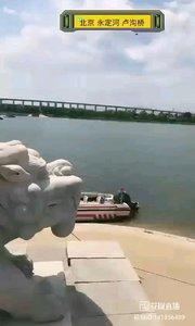@都仙山 北京永定河的镇水兽和橡胶坝