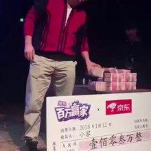 百万赢家发钱啦…