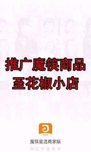 #花椒直播购  2、如何将第三方合作平台的商品,推广至【花椒小店】? 注: 电商直播基础操作,带货小技巧,应有尽有。 想加入 电商带货 大军?私信我~