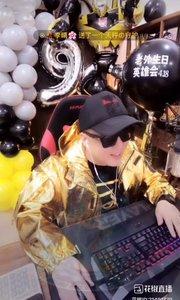昨天@老外没毛病 生日英雄会,一袭黄金战衣,熠熠生辉,回首三年花椒时光,数度哽咽,收获260万+币,实至名归!