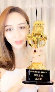 @姚 小 妖(66669991)手持巅峰之站舞王冠军奖杯给没看过的你,最后居然还嫌太重了