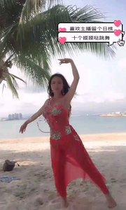 @小欣颐(96361891)沙滩中带来的异域舞蹈,别有一番风味呢