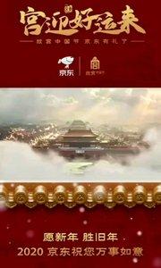 故宫中国节 京东有礼了