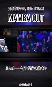 #科比去世  Mamba Out!两年前的今天,科比球衣退役!