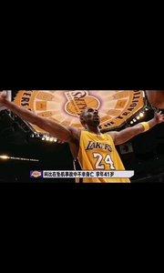 #科比去世  科比用他一生诠释着对篮球的爱,这一次,轮到我们来表达对他的爱,让我们一起致敬传奇