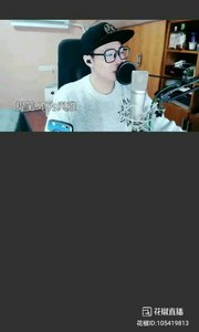 @爱唱歌的咔咔 @花椒热点 从此又多了一位可以录屏的花椒好歌手!!