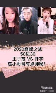 #巅峰精彩必看 @开宇???.✨?????.? @花椒热点  2020巅峰之战 50进30 王子范 VS 开宇 这小哥哥有点帅呦!