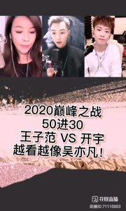 #巅峰精彩必看 @王子范?· @花椒热点  2020巅峰之战 50进30 王子范 VS 开宇 越看越像吴亦凡!