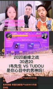 #巅峰精彩必看 @TuDou: @花椒热点  2020巅峰之战 30进20 I韦先生 VS TUDOU 是你心目中的男神吗!