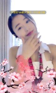 #花椒小视频#