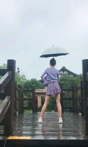 雨中扭起来?