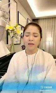 @愛唱歌的松葉葉 中央音樂學院 《我心永恒》  #花椒音樂人    歌手松葉葉    #主播的高光時刻