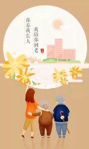 九九重陽節,濃濃敬老情,  值此重陽佳節, 祝愿天下父母健康長壽!  感恩父母,重陽安康! 祝父母們,節日快樂, 也祝老人們身體健康!