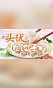今日入伏吃饺子!