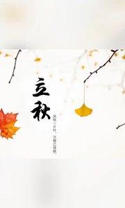 夏已尽  秋已至  一转眼夏天成了故事  一次回眸秋天成了风景   四季轮回 愿亲爱的家人们一切美好不期而遇!