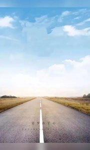 漫漫人生路,总要错几步,走不出昨日的坎,便看不见坦荡的路。———
