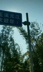 单车带你去旅行 玉溪元江欢迎你 普洱墨江有缘见#带着花椒去旅行