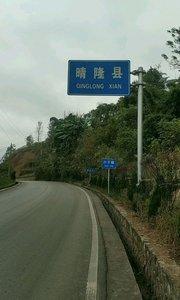 欢迎来到贵州省黔西南布依族苗族自治州 晴隆县 沙子镇 保家村#错过我就是错过全世界