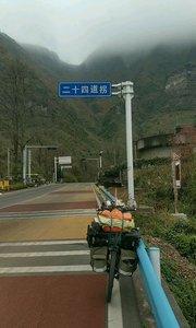 贵州二十四到拐 抗战公路#再见了我的球王 #错过我就是错过全世界 #又嗨又野在玩乐 #2020巅峰之战