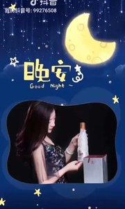 晚安,好梦