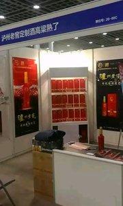#泸州老窖 #高粱熟了 #南京糖酒会