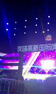 2019济南#国际会展中心   夜嗨高新国际#啤酒文化节 #孔文松