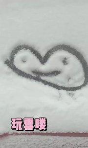 希望这个冬天有人陪你一起踩雪吃火锅。去年冬天陪你看雪的人。今年可以换成我吗?#又到了立flag的日子 #我的跨年仪式感 #2021的小目标 #2021新年好 #又嗨又野在玩乐 #新人报道请多关照 #颜即是正义