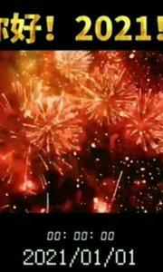 清晨曙光初现,幸福在你身边;中午艳阳高照,微笑在你心间;傍晚日落西山,欢乐随你天。新年快乐!新年吉祥!好运齐来!