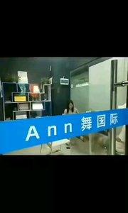 #ANN舞国际