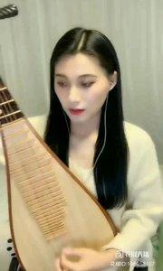 #精彩录屏赛  #花椒好声音  梦轩琵琶