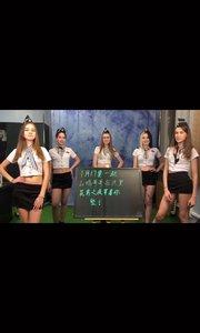 """是什么让乌克兰小姐姐们集体蹦迪跳起""""算你狠""""?1.17 山鸡带你一起嗨"""
