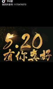 愿爱就爱,爱就爱个豪迈;爱就爱个开怀;爱就爱个精彩。2020520~祝朋友们节日快乐。???
