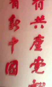 #9月燃王海选赛 #花椒星闻 主播@老外没毛病丨泰缘吉祥 外哥在这里参加官方活动,参观了平西抗日战争纪念馆 ,一起缅怀先烈,一起重温历史。没有【嘀~】就没有新中国,没有烈士们的牺牲,就没?我们幸福生活。祖国母亲70华诞,向祖国母亲道一声,我爱你中国……