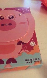 我妈给我的生日礼物已经收到了,除了鞋子还有一盒巧克力~猪的……………嗯嗯,亲妈验证完毕?