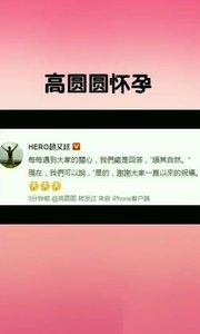 赵又廷宣布高圆圆怀孕了,恭喜女神啊!期待宝宝的颜值??