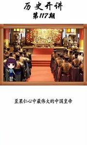 你认为中国最伟大的皇帝是谁呢?