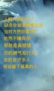 人与人之间的关系,时间能证明一切,拥有时好好珍惜,失去时坦然面对...